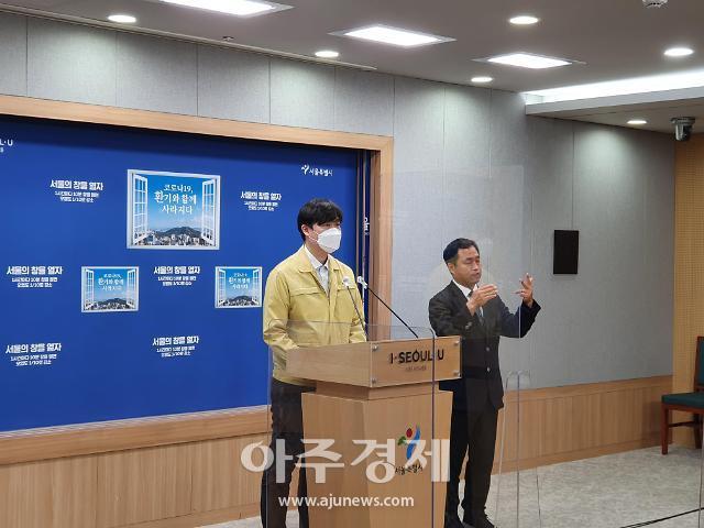 """[코로나19] 서울 확진자 539명 증가…""""추석 방역기간 동안 이동 최소화 당부"""""""