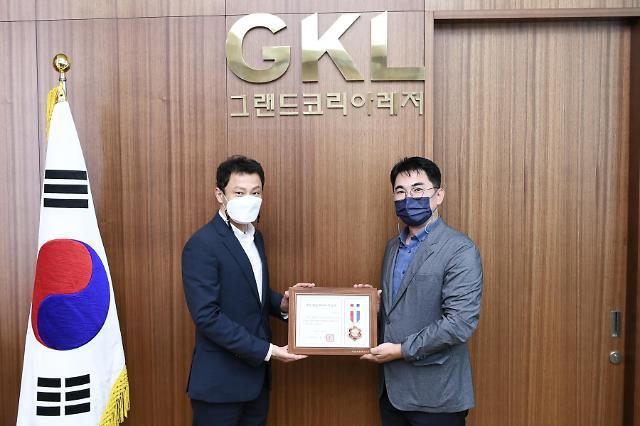 """""""심정지 온 시민 살렸다"""" 김엄권 그랜드코리아레저 홍보팀장, 하트 세이버 인증"""