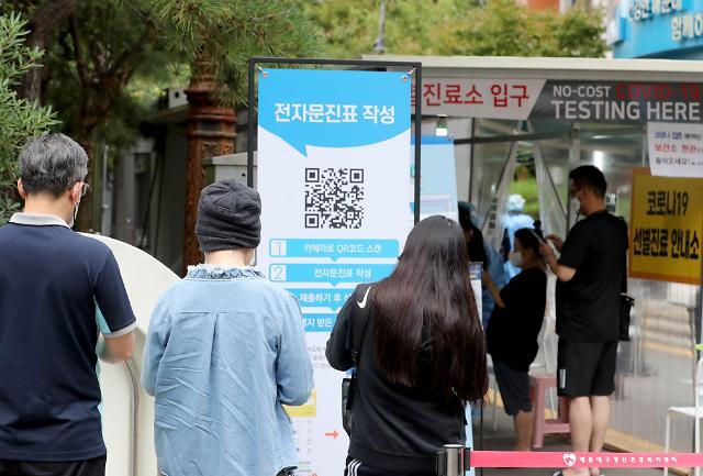 """[종합] 코로나 수도권 확산세 '위험'···""""추석 고비 넘겨야"""""""
