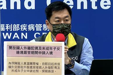 [NNA] 타이완, 거류증 없는 외국국적 배우자 입경 접수 개시