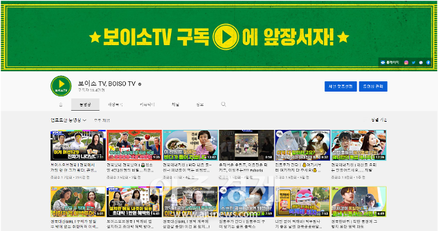 경북도, 보이소TV '#우리지금경북' 캠페인 시행