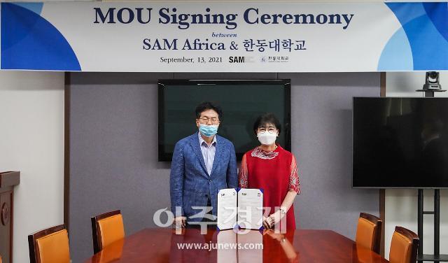 한동대 국제개발협력대학원, SAM Africa와 상호 협력 협약 체결