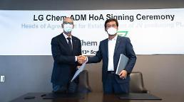 LG化学、米国でバイオプラスチック工場の設立へ…グローバルメージャー企業と提携