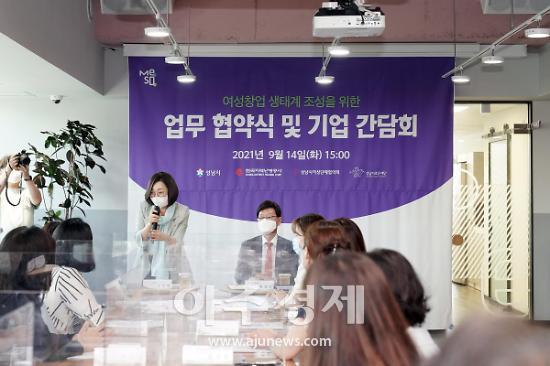 성남시, 여성창업 생태계 조성 협약식 등 열어