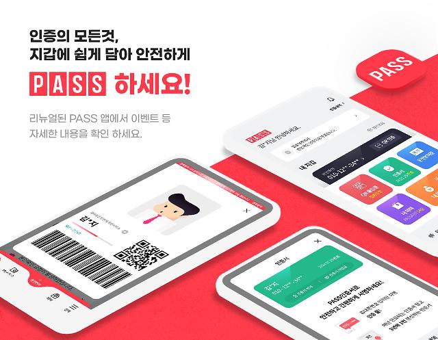 이통3사, 국민 인증 PASS앱...'인증 지갑' 서비스 탑재
