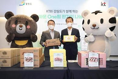 KT, 강원도와 지역 상생발전 업무협약 체결…소상공인·농어민 상시 지원