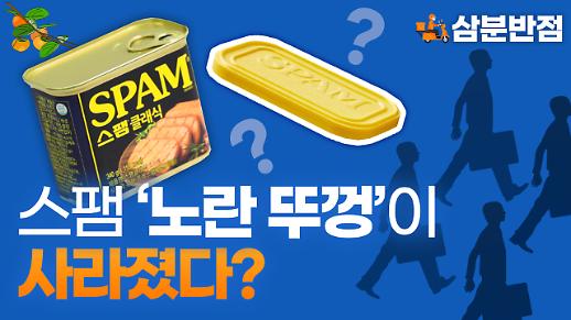 [삼분반점/영상] 스팸의 상징 노란색 플라스틱 뚜껑이 사라졌다?