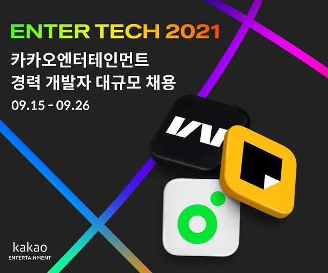 카카오엔터테인먼트, 경력 개발자 첫 대규모 공채
