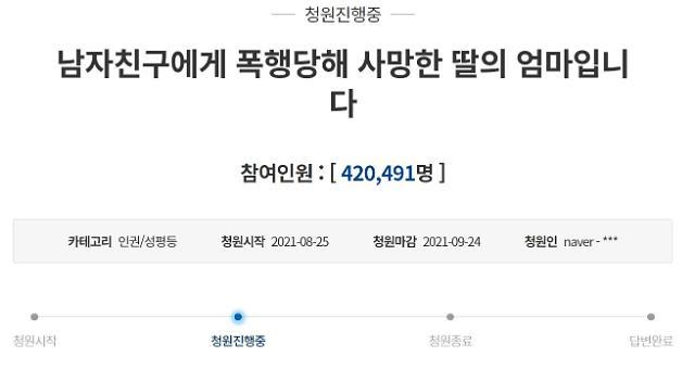 마포 데이트폭력 사망사건 가해 남성 오늘 구속 재심사