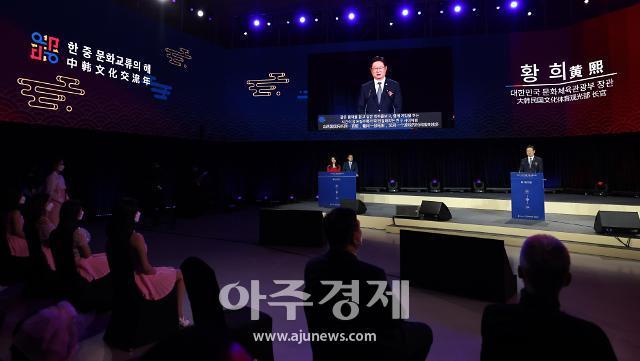 '2021~2022 한중 문화교류의 해' 개막식 개최