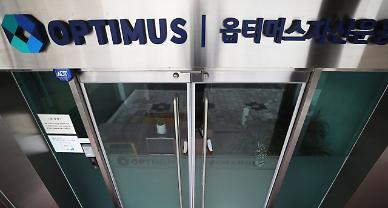 옵티머스 판매사 NH투자증권, 펀드 수익보전 혐의 전면 부인