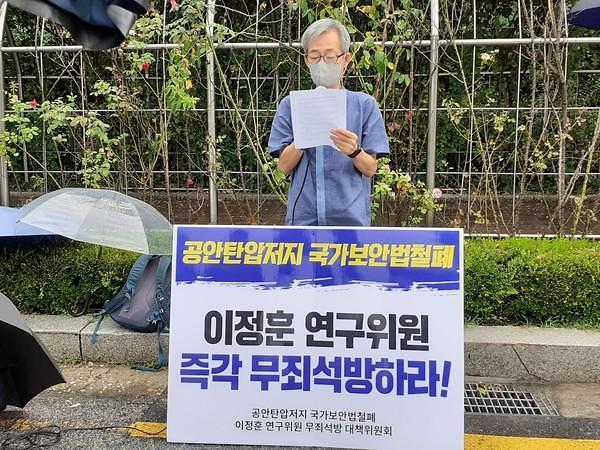 이정훈 측 변호인 '유우성 간첩 조작 사건' 언급하며