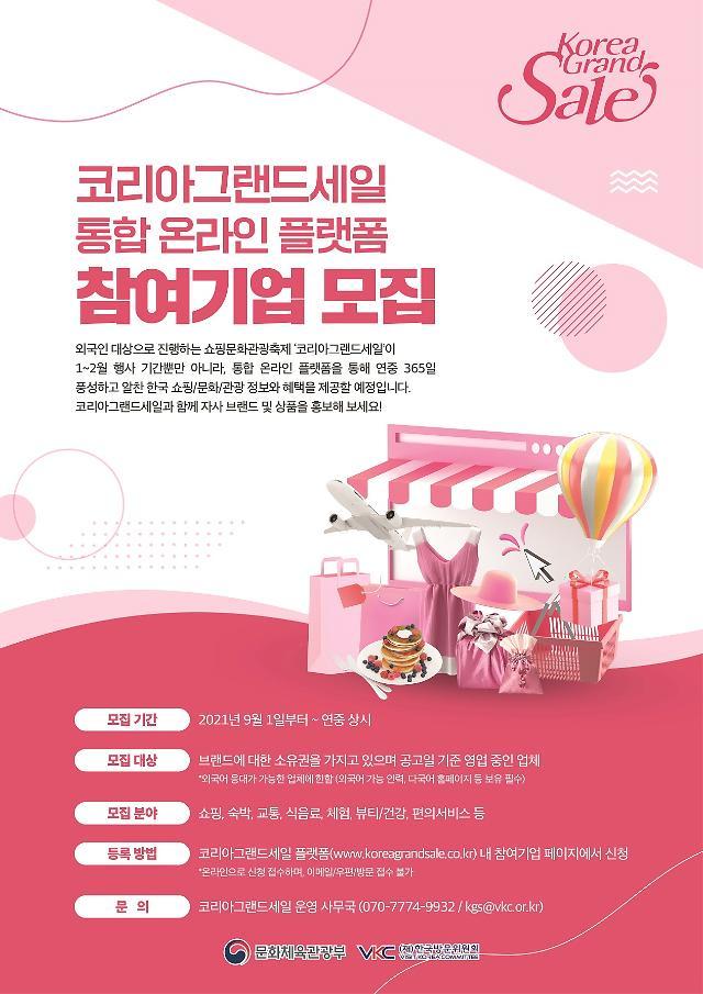 한국 쇼핑·문화·관광 콘텐츠, 온라인 플랫폼 통해 세계에 알린다