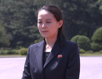 北김여정, 문재인 대통령에 경고...남북관계 파괴될 수도