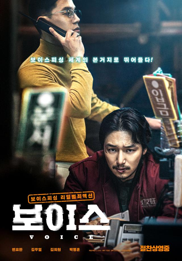 김무열·변요한 보이스 개봉 첫날 흥행 수익 1위…기적 샹치 제쳤다
