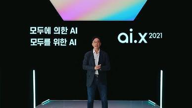 SKT, 'ai.x 2021' 컨퍼런스 개최...모두의 AI 유토피아 방안 모색