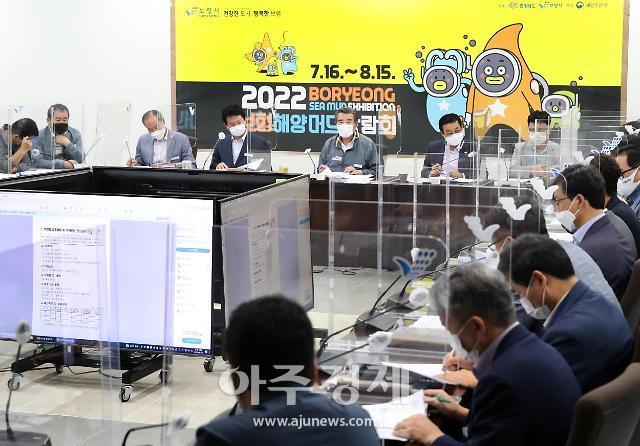 보령시, 2022보령해양머드박람회 연계사업 보고회 개최
