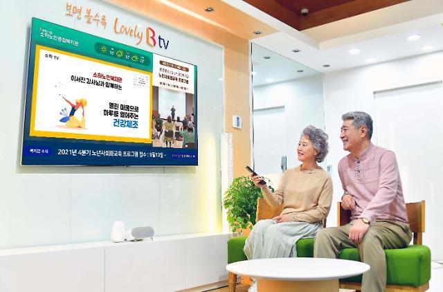 SK브로드밴드, 'B tv 미디어보드' 활용...복지관 프로그램 원격 서비스