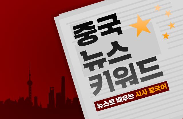 [중국 뉴스 키워드 34화] '후라탕 월병' 출시, 좋아하는 월병 맛은?