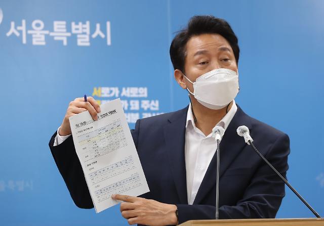 """오세훈 """"시민단체 보호 위한 전임 시장 대못 때문에 시정 쉽지 않다"""""""