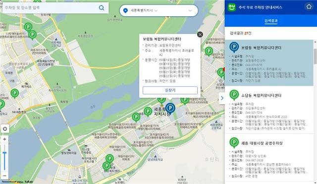 """""""추석연휴 무료 공공주차장 1만4237개, 공유누리서 확인하세요"""""""