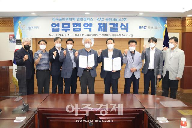 인천 폴리텍대-KAC공항서비스(주), 산학협력 업무협력 체결