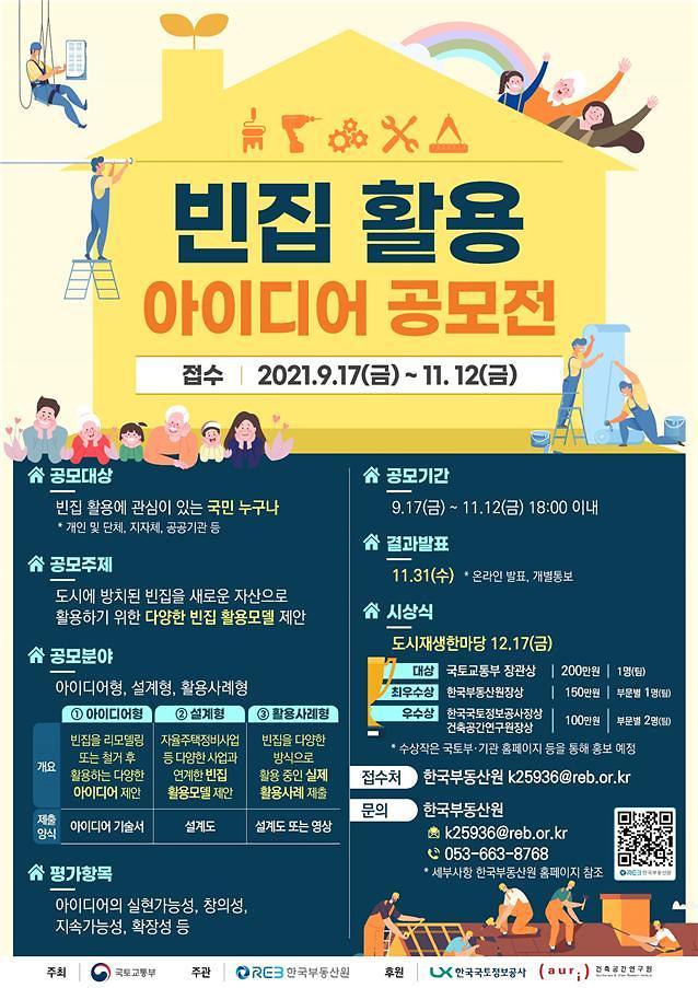 한국부동산원, 17일 '빈집 활용 아이디어 공모전' 시작