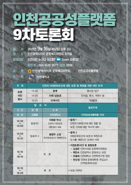 인천대 인천공공성플랫폼, 지역현안 9차 토론회 개최
