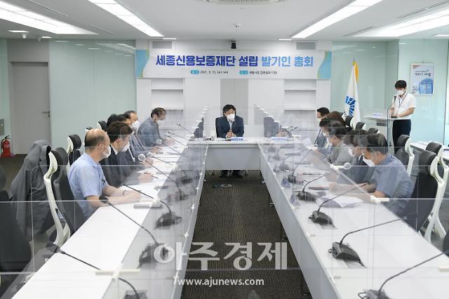 세종신용보증재단 설립 가속도… 15일 창립총회 열고 정관·사업계획서 심의