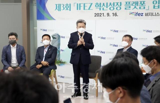 인천경제청, '제3회 IFEZ 혁신성장 플랫폼-ESG 경영 강의' 개최