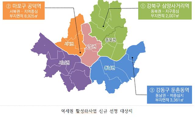 삼양사거리·공덕·둔촌동역 3곳에 역세권 활성화 사업...351가구 신규 공급