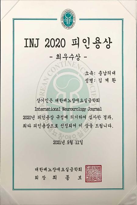 [인물]세종충남대학교병원 김계환 교수, INJ 2020 최다 피인용상 수상