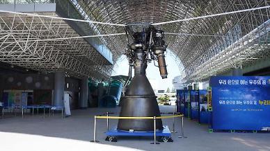 누리호 75톤 실물 엔진 보면서 발사 성공 기원하세요