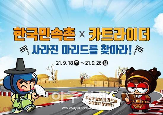 한국민속촌, 넥슨 카트라이더와 제휴 이벤트 진행