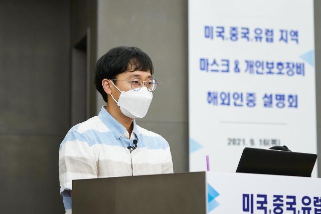 무협, 마스크·PPE 장비 수출 A부터 Z까지...미·중·유럽 해외인증 설명회 개최