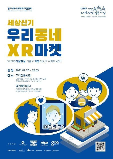 경기도, VR/AR 스마트상점 체험존 '세상신기 우리동네 XR마켓' 운영