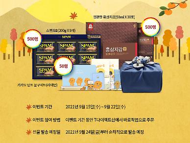SKT, T다이렉트샵 추석 선물 기획전 진행
