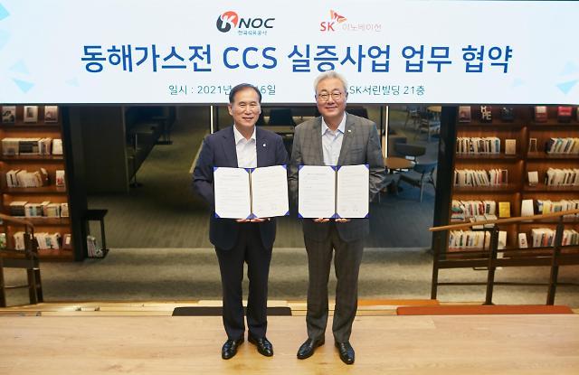 SK이노베이션, CCS 연구에 속도...석유공사와 국책과제 성공 수행 위한 MOU
