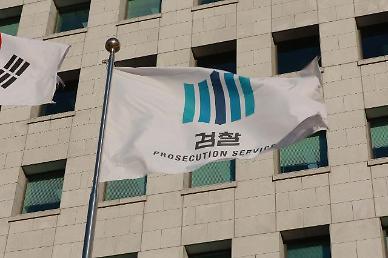 대검 감찰부 고발장 유출 안 했다…尹 캠프 주장 공식 반박