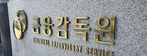 손태승 징계 취소에 항소한 금감원</BR> 금융위와 긴밀히 협의