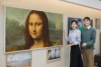 フランスのルーブル博物館、サムスン電子「ザ・フレーム」の中に