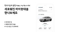 現代自、「myHyundai 2.0」発売…車両管理からサービスの決済まで一度に