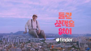 틴더, 브랜드 캠페인 공개...배우 신구 'Z세대'에 응원 메시지
