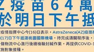 [NNA] 타이완에 백신 172만회분 17일 도착