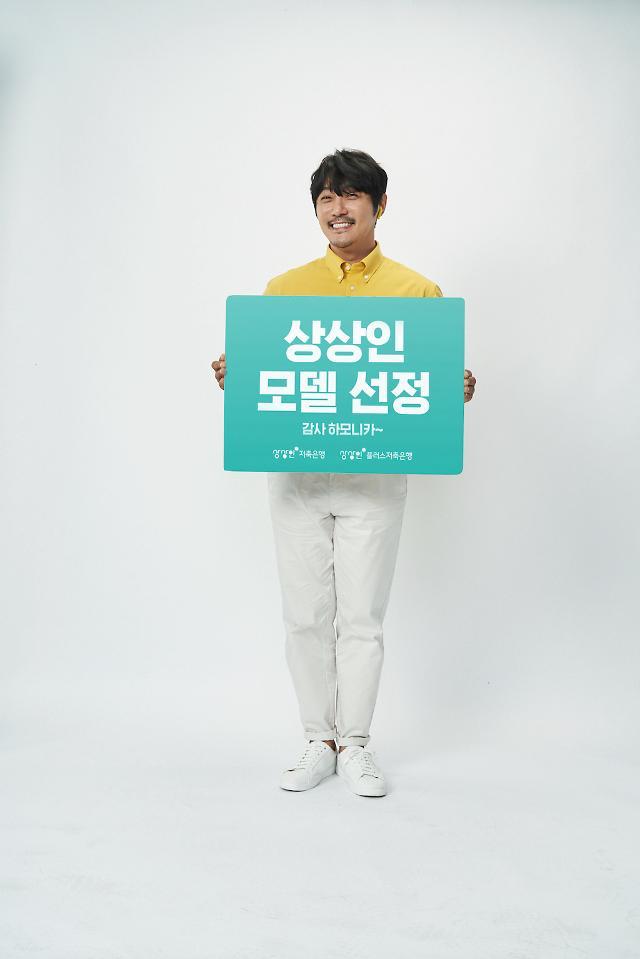 상상인 계열 저축銀, 새 광고모델 가수 KCM 선정