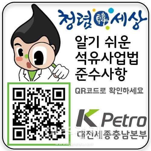 논산시&한국석유관리원, 건전한 석유시장 조성에 합심
