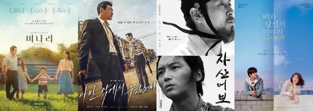 [추석영화특집①] 미나리부터 자산어보까지…극장서 놓친 영화, TV로 본다