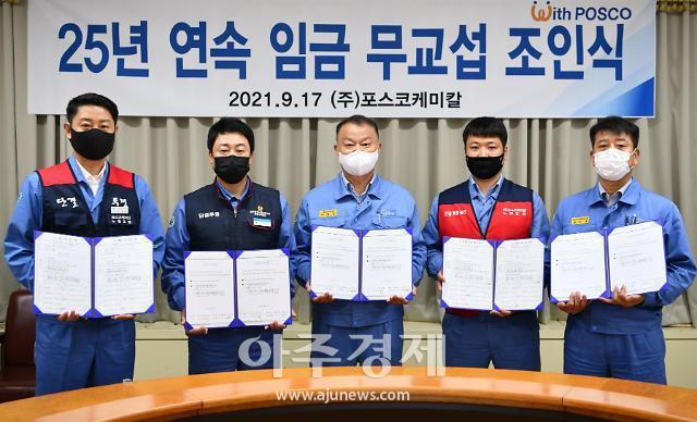 포스코케미칼, 25년 연속 임금협상 무교섭