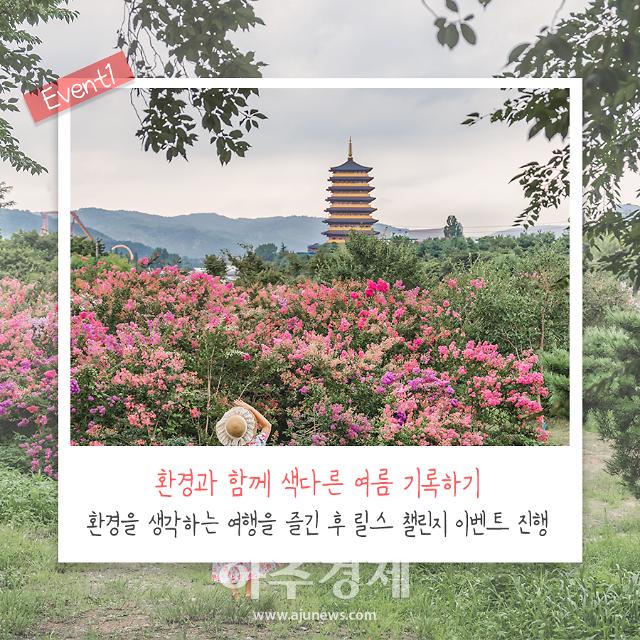 추석 연휴는 경북에서, 스마트 폰으로 편안한 쉼과 안전한 여행하세요!