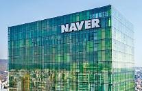 NAVER、電子署名認証事業者の認証取得・・・活用先を大幅に拡大